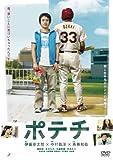 ポテチ [DVD] image