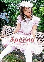 平田弥里 Spoony [DVD]