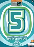 エレクトーングレード7~6級 STAGEA ヒットソングシリーズ 5 [対応データ別売]