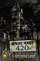 Bangla number 420