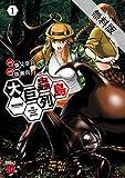 大巨蟲列島 1【期間限定 無料お試し版】 (チャンピオンREDコミックス)
