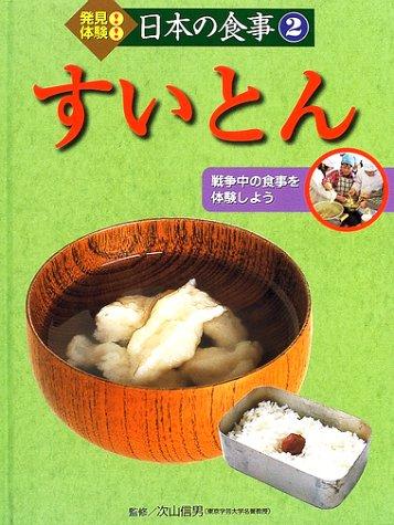 発見!体験!日本の食事〈2〉すいとん―戦争中の食事を体験しよう