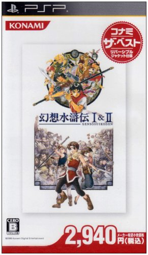幻想水滸伝 I & II コナミ・ザ・ベスト - PSP