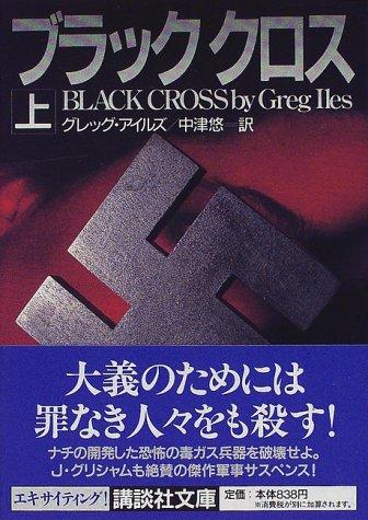 ブラッククロス〈上〉 (講談社文庫)