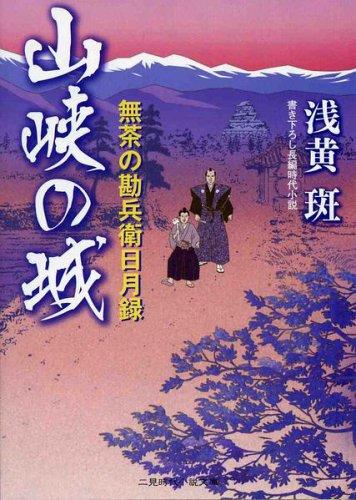 山峡の城―無茶の勘兵衛日月録 (二見時代小説文庫)