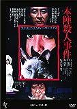 本陣殺人事件<ATG廉価盤>[DVD]