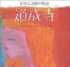 安珍と清姫の物語 道成寺 (日本の物語絵本)