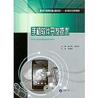 智能手机软件开发—安卓版