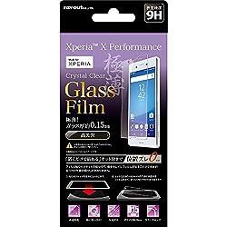 5903fe1de0 ガラスフィルム. やはりガラスフィルムは貼っておきたいですよね! 「レイ・アウト Xperia X Performance 液晶保護ガラスフィルム  9H 光沢 ...
