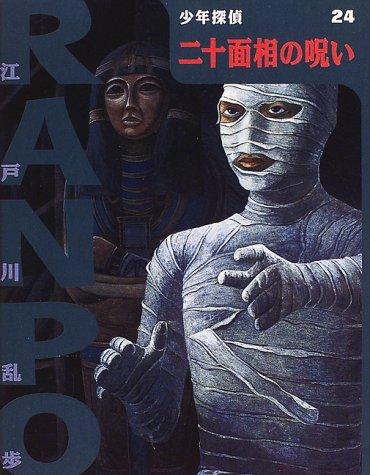二十面相の呪い (少年探偵・江戸川乱歩)