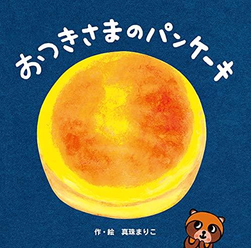 おつきさまのパンケーキ (ほるぷ創作絵本)