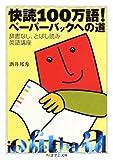 快読100万語!ペーパーバックへの道 (ちくま学芸文庫)