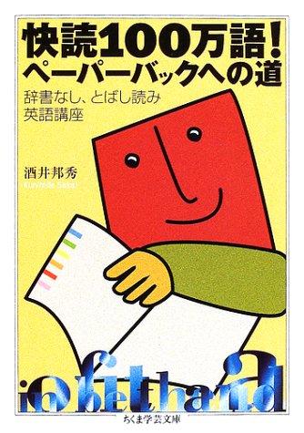 快読100万語!ペーパーバックへの道 (ちくま学芸文庫)の詳細を見る