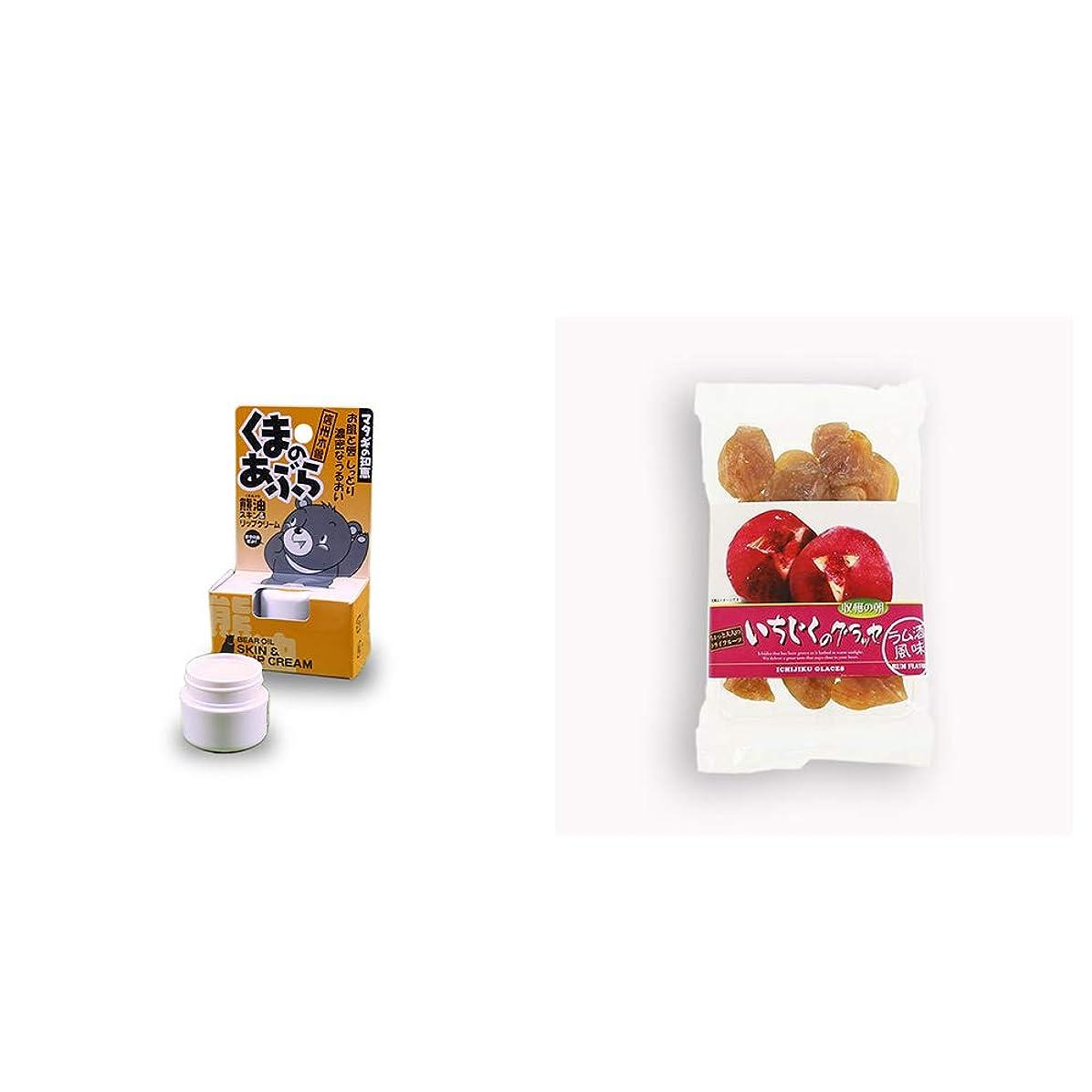 感情の村相関する[2点セット] 信州木曽 くまのあぶら 熊油スキン&リップクリーム(9g)?いちじくのグラッセ(230g)