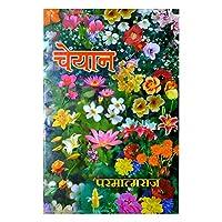 Cheyan (Marathi)