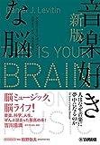 新版 音楽好きな脳 ~人はなぜ音楽に夢中になるのか