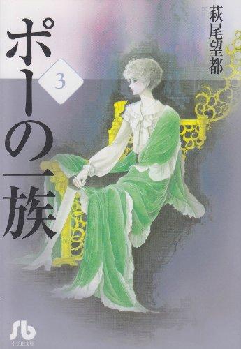 ポーの一族 (3) (小学館文庫)