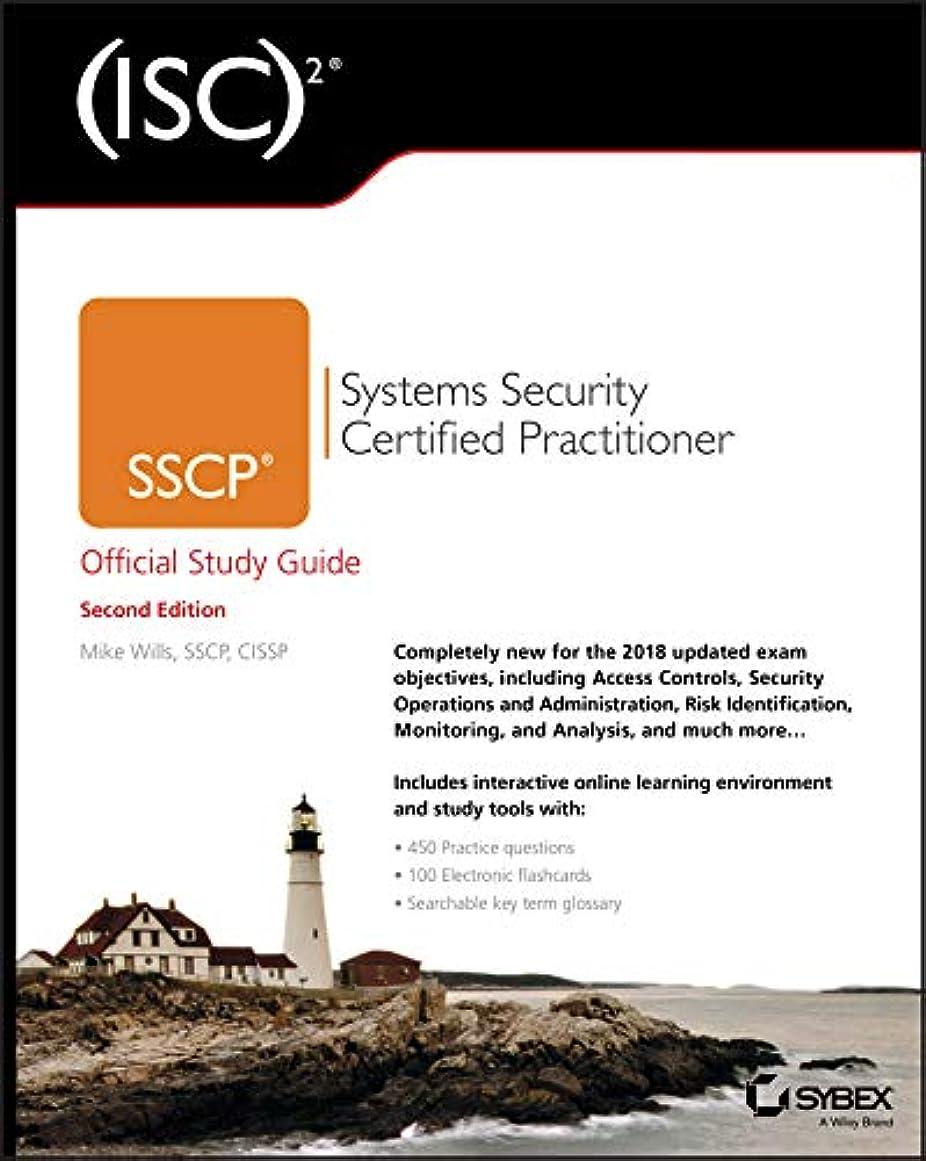 医学忌み嫌う失業者(ISC)2 SSCP Systems Security Certified Practitioner Official Study Guide (English Edition)