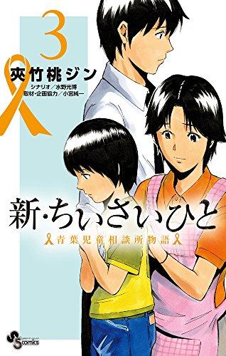 新・ちいさいひと 青葉児童相談所物語 (3) (少年サンデーコミックス)