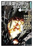 銀河英雄伝説列伝 第01巻