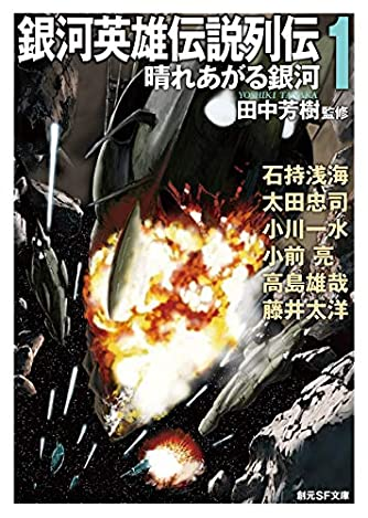 銀河英雄伝説列伝1 (晴れあがる銀河) (創元SF文庫)