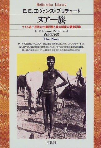ヌアー族―ナイル系一民族の生業形態と政治制度の調査記録 (平凡社ライブラリー (219))