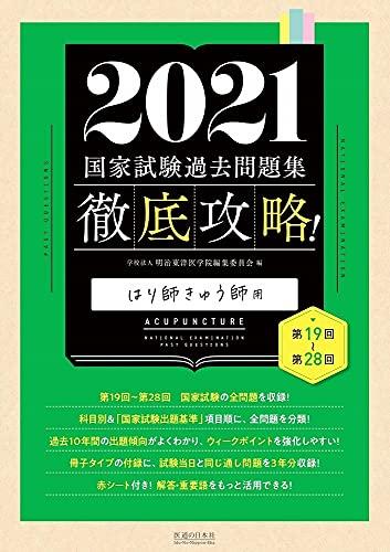 2021 第19回~第28回 徹底攻略! 国家試験過去問題集 はり師きゅう師用の詳細を見る