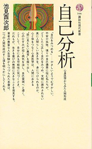 自己分析―心身医学からみた人間形成 (講談社現代新書 166) - 池見 酉次郎