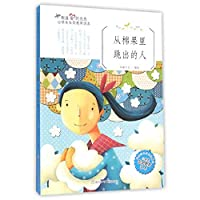 Meet the love of bright pupils Life Education Reader: From the people who jumped out of cotton fruit(Chinese Edition)
