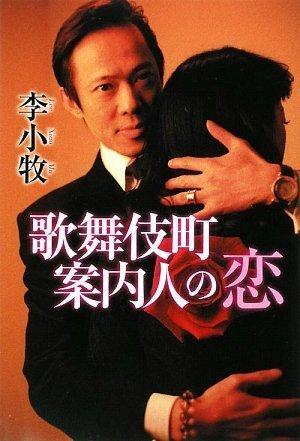 歌舞伎町案内人の恋の詳細を見る