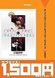 廉価版 オープン・チューニング&フィンガー・ピッキング[DVD] (DVDビデオ・ワークショップ)