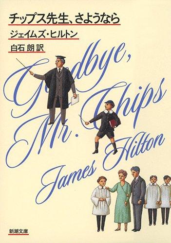 チップス先生、さようなら (新潮文庫)