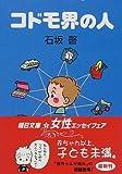 コドモ界の人 (朝日文庫)