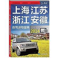 Shanghai. Jiangsu. Zhejiang. Anhui Atlas by car(Chinese Edition)