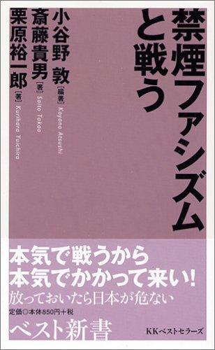 禁煙ファシズムと戦う (ベスト新書)