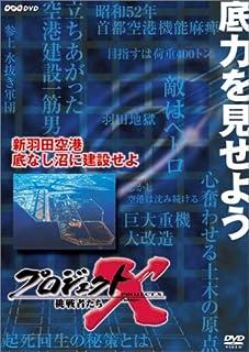 プロジェクトX 挑戦者たち 第VIII期 新羽田空港 底なし沼に建設せよ [DVD]...