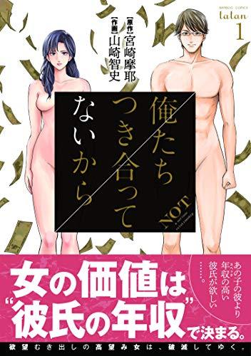 俺たちつき合ってないから 1 (バンブーコミックス タタン) - 宮崎 摩耶, 山崎 智史