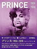 プリンス 1958-2016 (SPACE SHOWER BOOKs)