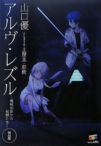 アルヴ・レズル―機械仕掛けの妖精たち― 特別版 (講談社BOX)