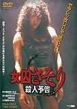 女囚さそり 殺人予告[DVD]