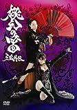 牙狼外伝 桃幻の笛 [DVD] image