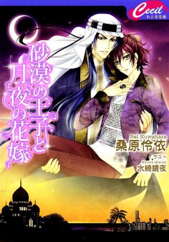 砂漠の王子と月夜の花嫁 (セシル文庫)