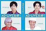 「AD-LIVE 2016」第3巻(梶裕貴×堀内賢雄)[ANSX-10065/6][Blu-ray/ブルーレイ]