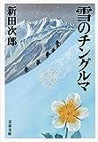 新装版 雪のチングルマ (文春文庫)