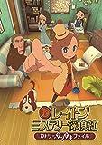 レイトン ミステリー探偵社 ~カトリーのナゾトキファイル~ DVD Vol.11[DVD]