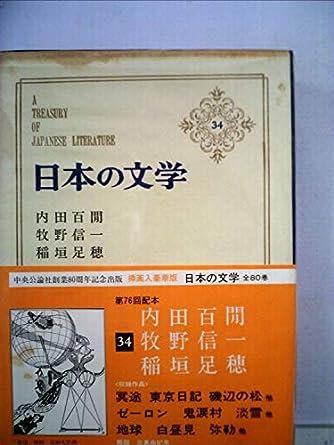 日本の文学 34 内田百閒