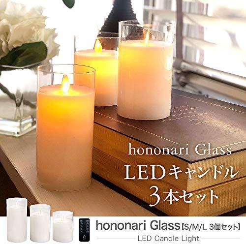 HONONARILEDキャンドルライトGlass専用リモコン付3点セット