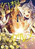 幻想グルメ(5) (ガンガンコミックスONLINE)
