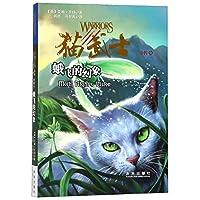 猫武士外传(1-9套装)新版