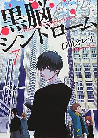 黒脳シンドローム 7 (LINEコミックス)